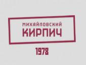 Михайловский кирпичный завод