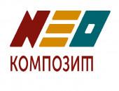 НеоКомпозит